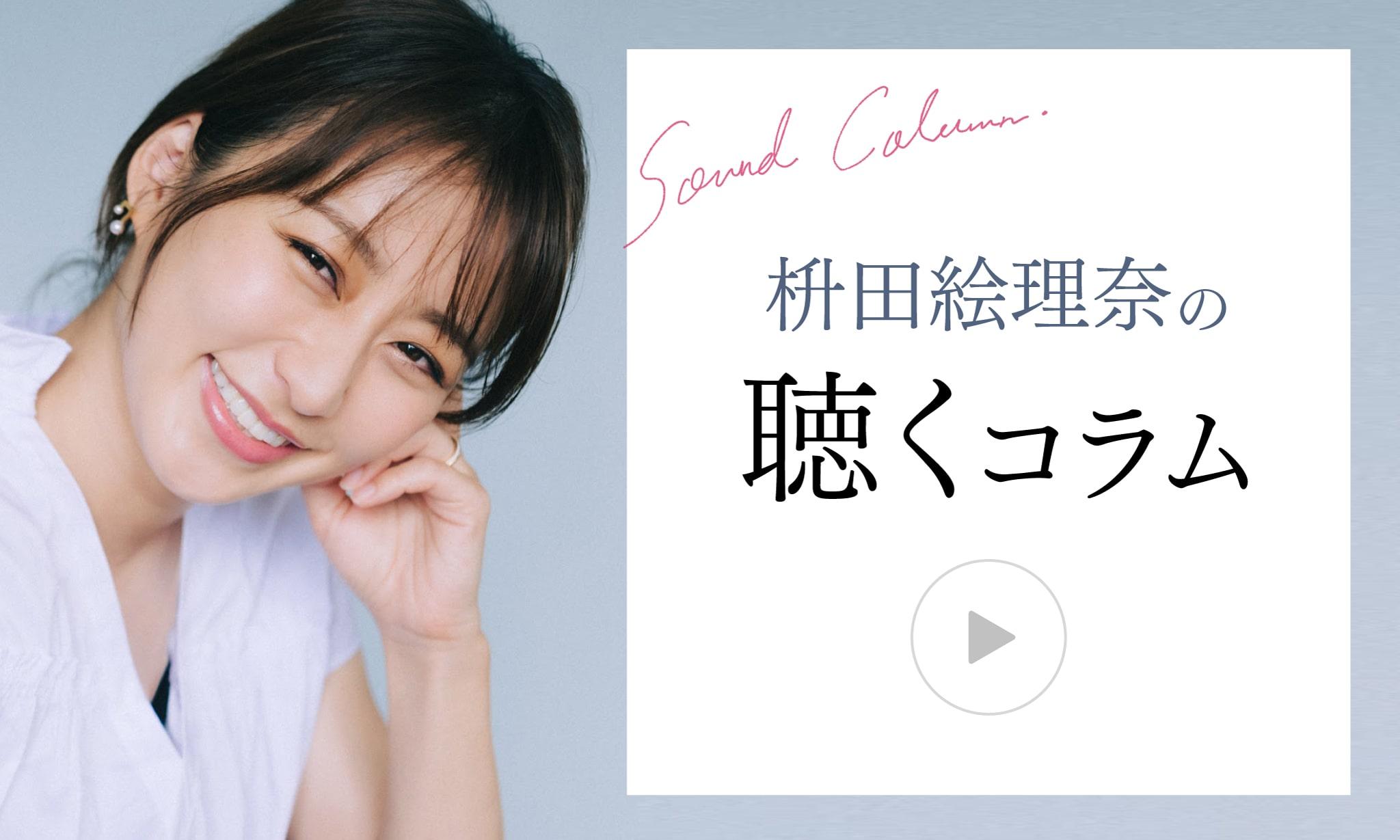 枡田絵理奈ブログ